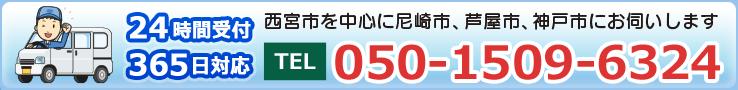 TEL 050-1509-6324